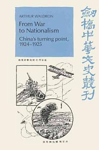 From War to Nationalism PDF