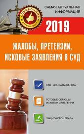Жалобы, претензии, исковые заявления в суд c образцами заявлений 2018