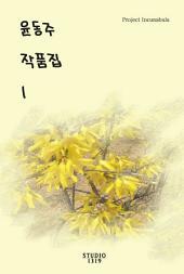 윤동주 작품집 1