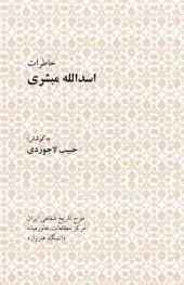 خاطرات اسدالله مبشری: Memoirs of Asadollah Mobasheri