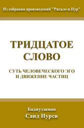 """Тридцатое Слово: из собрания произведений """"Рисале-и Нур"""""""