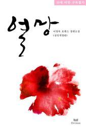 [세트]열망 (성인 개정판)(전2권,완)