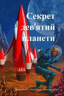 The Secret of the Ninth Planet  Ukrainian Edition  PDF