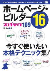 ホームページ・ビルダー16 スパテク109