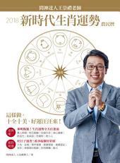 2018問神達人王崇禮老師新時代生肖運勢農民曆(無贈品)