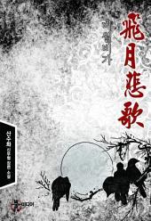 [세트] 비월비가 (전6권/완결)