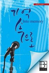 [BL] 기억 속으로: 1권
