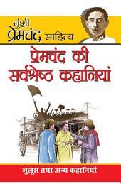 Premchand Ki Sarvashrestha Kahaniyan : प्रेमचन्द की सर्वश्रेष्ठ कहानियां