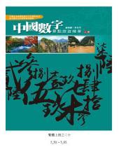中國數字景點旅遊精華20