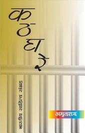 कठघरे (Hindi Sahitya): Kathghare(Hindi Stories)