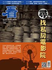 尋找私房電影院: 看見新台灣電影風潮