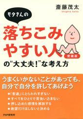 """モタさんの落ちこみやすい人の""""大丈夫!""""な考え方(愛蔵版)"""