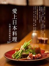 愛上日本料理: 台灣道地和風料亭50+