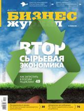 Бизнес-журнал, 2014/04: Москва