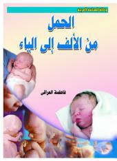 الحمل من الألف إلى الياء