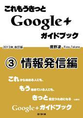 これもうきっとGoogle+ガイドブック 3.情報発信編