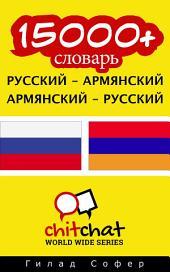 15000+ Pусский - армянский армянский - Pусский словарь