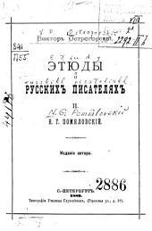 Н.Г. Помяловскій