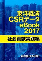 東洋経済CSRデータeBook2017 社会貢献実践編(電子版)