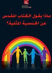 ماذا يقول الكتاب المقدس عن الجنسية المثلية