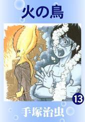 火の鳥13巻