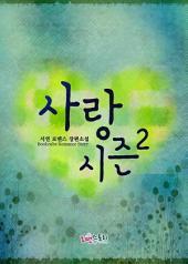 [세트] 사랑시즌 2 (전2권/완결)