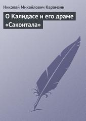 О Калидасе и его драме «Саконтала»