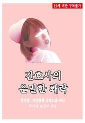 간호사의 은밀한 쾌락: 루비엠 여성음행 고백소설-002 (19금 관능소설)