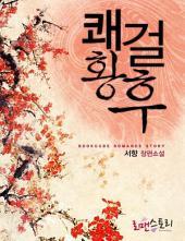 [세트] 쾌걸황후 (전2권/완결)