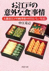 お江戸の意外な「食」事情: 大都市江戸の四季折々の「おいしい生活」