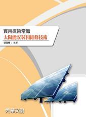 實用技術常識--太陽能安裝和維修技術