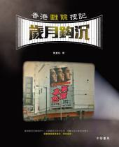 香港戲院搜記.歲月鈎沉