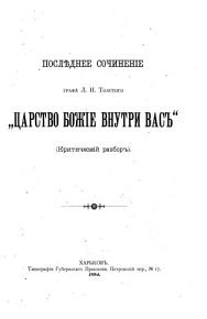 Poslednee sochinenie Grafa L N  Tolstogo  Tsarstvo Bozhie vnutri vas  PDF