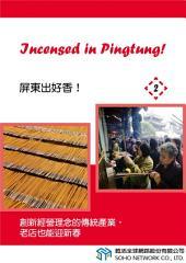 屏東出好香!2/Incensed in Pingtung!2