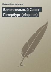 Блистательный Санкт-Петербург (сборник)