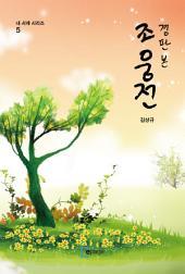 경판본 조웅전: 내 서재 시리즈(5)