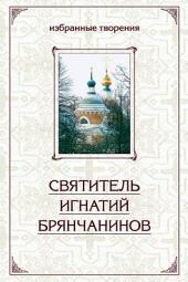 Избранные творения в двух томах: Том 1