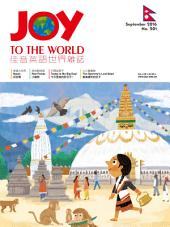 Joy to the world 佳音英語世界雜誌 第201期: 2016年9月號