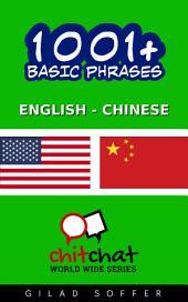 1001+ Basic Phrases English - Chinese