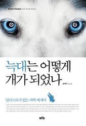 (체험판) 늑대는 어떻게 개가 되었나: 일러스트가 있는 과학 에세이