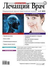 Журнал «Лечащий Врач»: Выпуски 5-2013