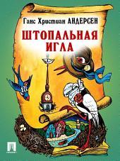 Штопальная игла (перевод А. и П. Ганзен)