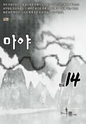 마야 14권 완결