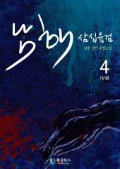 남해삼십육검 4 (완결)