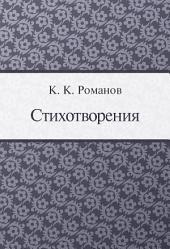 Стихотворения (Романов К.К.)