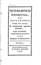 Путеводитель юношества, или, Наставление отца к сыну: с приобщением краткаго сочинения, под заглавие Чувствительность