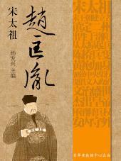 世界伟人传记丛书——宋太祖赵匡胤