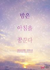[세트] 밤은 아침을 꿈꾼다 (전2권/완결)
