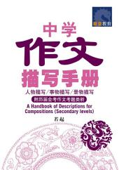 e-中学作文 描写手册: e-A Handbook Of Descriptions For Compisitions (Secondary Levels)