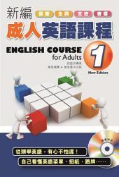 新編成人英語課程(1): 第 1 卷